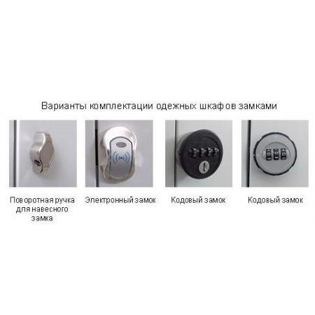 Шафа чарункова - локер ШО-400/1-4