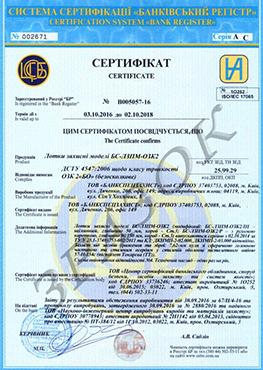 Лотки пулестойкие защитные класса ОЗК-2 по ДСТУ 4547