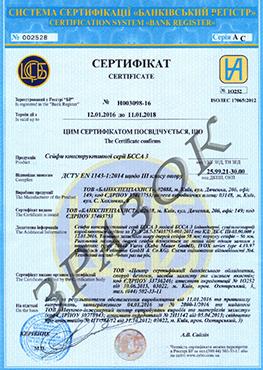 Сертификат на сейф 3-го класса по ДСТУ EN 1143