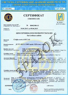 Сертификат на сейф 8-го класса по ДСТУ EN 1143