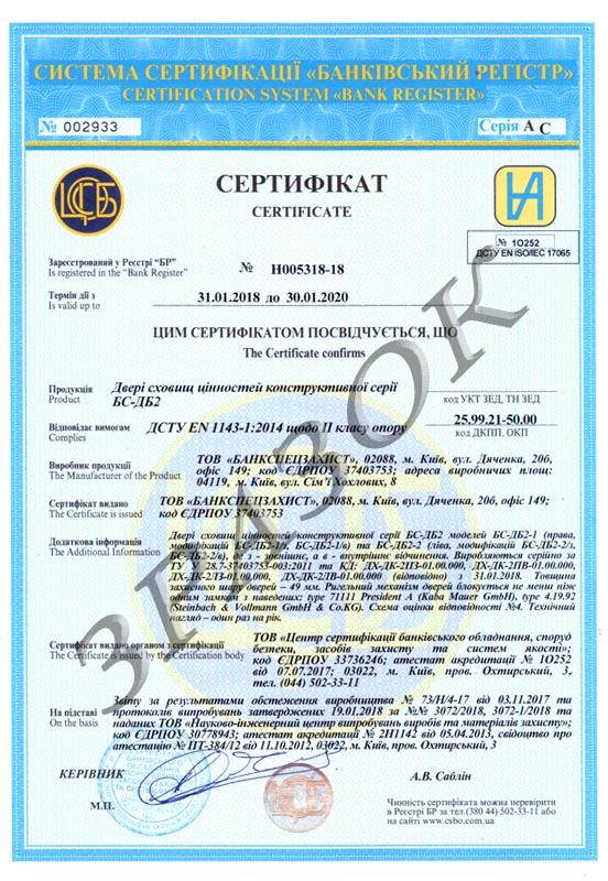 Сертификат на двери хранилища 2-го класса по ДСТУ EN 1143