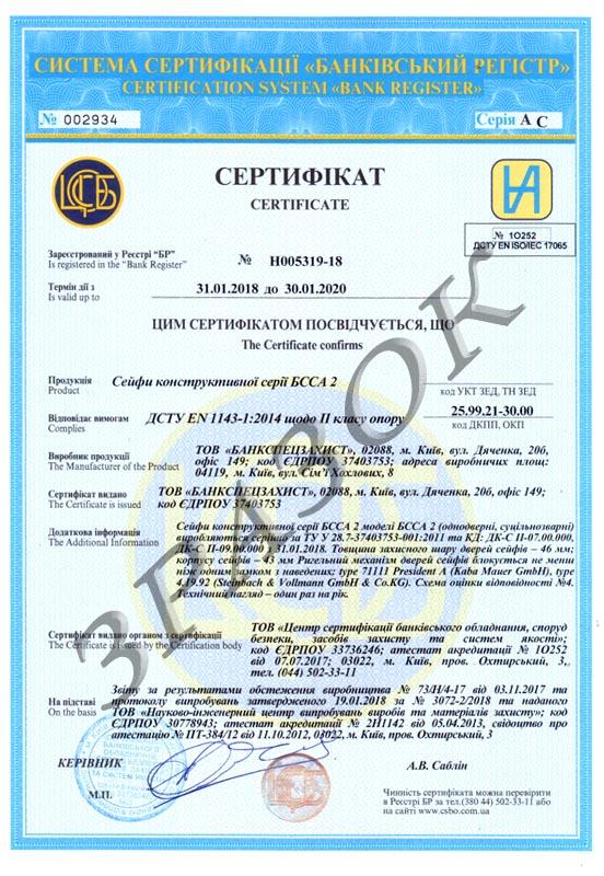 Сертификат на сейф 2-го класса по ДСТУ EN 1143