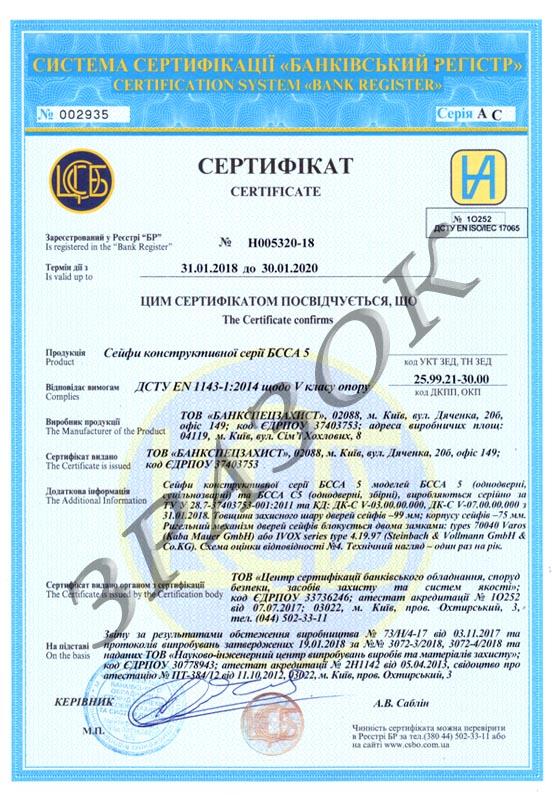 Сертификат на сейф 5-го класса по ДСТУ EN 1143