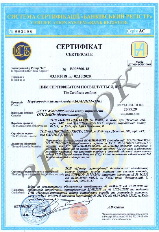 Перегородки пулестойкие защитные класса ОЗК-2 по ДСТУ 4547