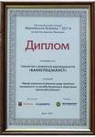 """Премия в номинации """"Кращі комплексні рішення щодо технічної захищеності та засобув безпечного зберігання цінностей у банках"""" по версии журнала «Банкиръ» в 2011г."""