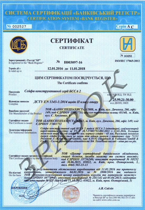 Сертификат на сейфы второго класса по EN 1143-1:2014
