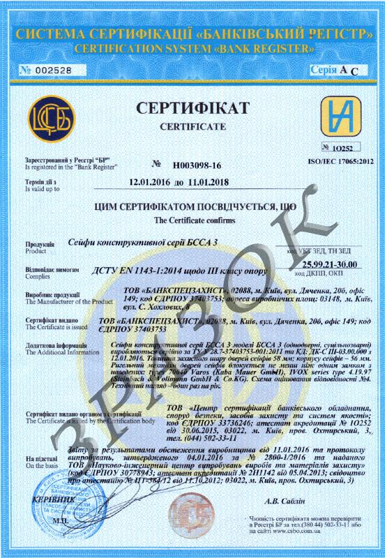 Сертификат на сейфы третьего класса EN 1143-1:2014