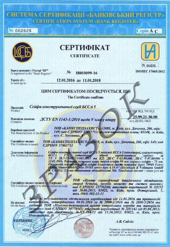 Сертификат на сейфы пятого класса EN 1143-1:2014