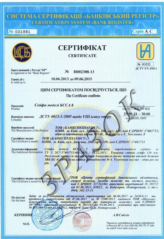 Сертификат на сейфы восбмого класса